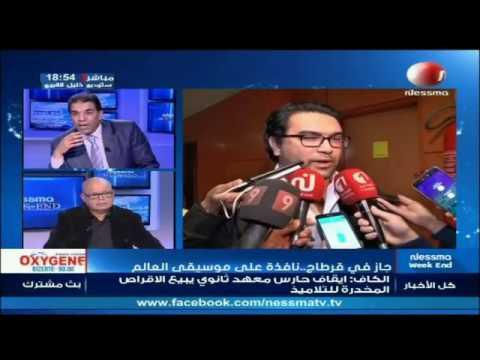 من مهرجان الأغنية التونسية إلى أيام قرطاج الموسيقية.. مالذي تغير؟