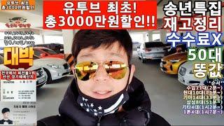 *유투브최초!총3000만원할인!*(송년특집/재고정리50…