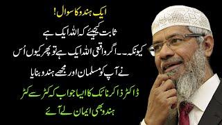 Sabit Karen K Allah Aik Hai l साबित करो कि अल्लाह एक है l Dr. Zakir Naik l Urdu/Hindi