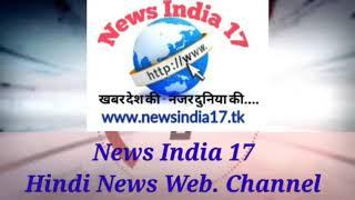 News India 17