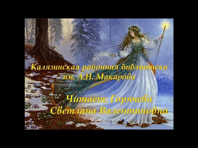 Изображение предпросмотра прочтения – СветланаГорячева читает произведение «Весна (Зима не даром злится…)» Ф.И.Тютчева