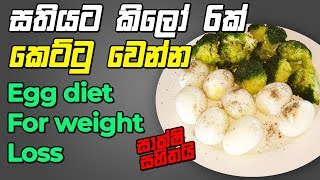 How to Lose 6 kg in week ! The EGG Diet in Sinhala