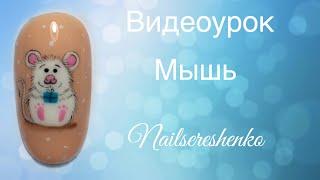 Видео урок мышь. Дизайн ногтей мышь.