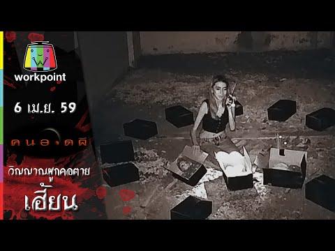 คนอวดผี 2016 I วิญญาณผูกคอตายเฮี้ยน I 6 เม.ย. 59 Full HD