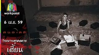 Repeat youtube video คนอวดผี 2016 I วิญญาณผูกคอตายเฮี้ยน I 6 เม.ย. 59 Full HD