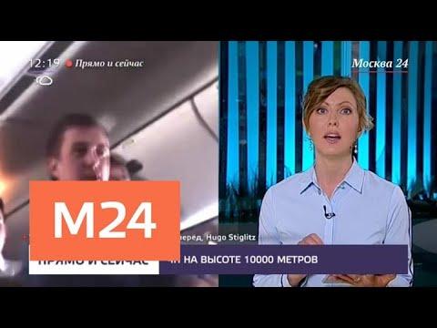 """""""Прямо и сейчас"""": как вычислить потенциального дебошира - Москва 24"""