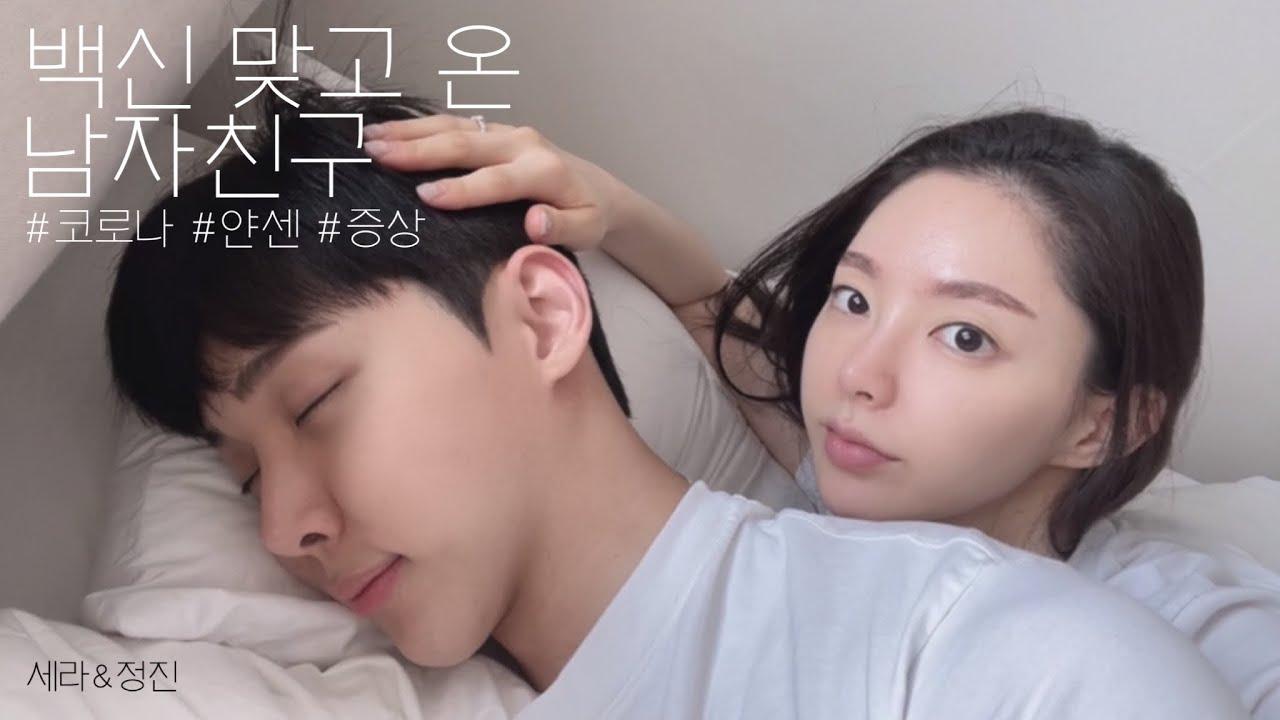 코로나 백신 맞고 온 남자친구💉 하루종일 돌봐주기😷🤒👩⚕️ (feat. 얀센백신) Boyfriend who got a vaccine for Corona