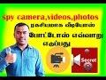 spy camera,  videos, photos/ரகசியமாக வீடியோஸ், போட்டோஸ் எவ்வாறு எடுப்பது