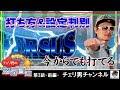 チェリ男チャンネル【バーサス】チェリ男の悠遊自適 第3話-前編- クァトロブーム金沢