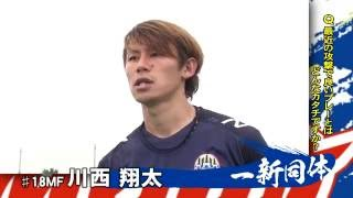 OFF THE PITCH presented by モンテディオ山形TV 第1回目は川西翔太選手...