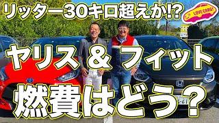 リッター30キロ超えた!? トヨタ新型ヤリスとホンダ新型フィットの燃費比較ドライブ旅【ハイブリッド編】 TOYOTA YARIS vs HONDA FIT(JAZZ) Fuel consumption