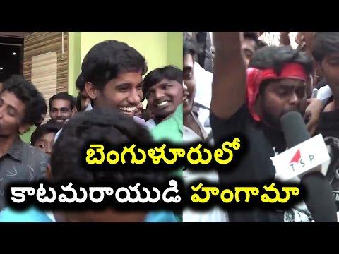 KATAMARAYUDU public response || Powerstar PAWAN KALYAN Fans in Bangalore || Katamarayudu Review