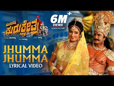 Jhumma Jhumma Lyrical Song  Munirathna Kurukshetra  Darshan Hari Priya  MunirathnaV Harikrishna
