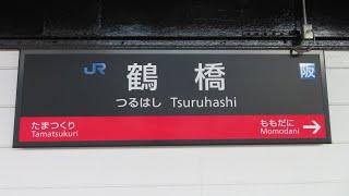 【ヨーデル食べ放題】大阪環状線 鶴橋駅発車メロディー