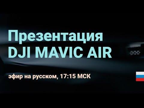 Сравнение mavic air автозарядка к коптеру phantom 4 pro