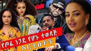 ETHIOPIA || የጦፈ ነጋዴ የሆኑ ተወዳጅ  አርቲስቶች _Ethiopian artists who become a business men