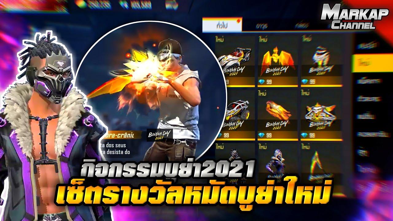 Free Fire หมัดบูย่าใหม่เอฟเฟคโคตรเท่!!!🔥ไอซ์วอกระดูกดำ + ของรางวัลกิจกรรมบูย่า2021!!!🏆 [FFCTH]