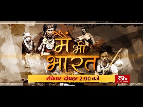 Promo : Main Bhi Bharat : Bhattra Tribe of Chhattisgarh | Sunday 2 pm