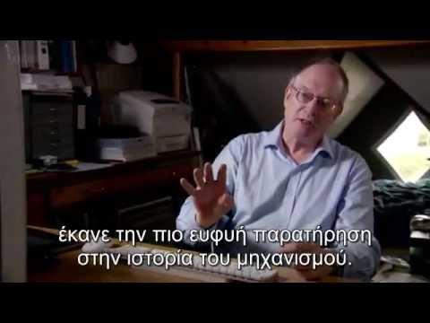 Υπολογιστής 2000 Ετών - Ντοκιμαντέρ