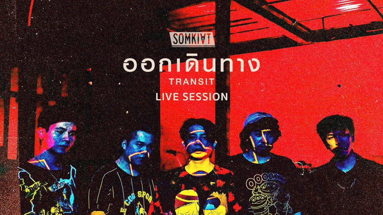 SOMKIAT - ออกเดินทาง | TRANSIT [Fungjai Session]