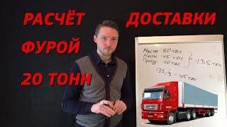 видео Цена на грузоперевозки