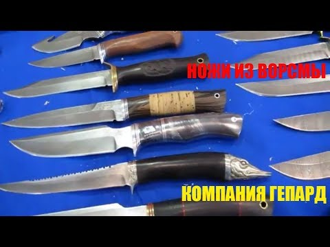 """Где можно купить настоящий хороший нож? Ножи ручной работы из г.Ворсмы от компании """"Гепард"""""""