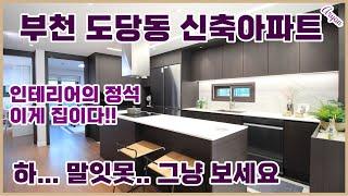 """부천 도당동 신축아파트 """"아리안아파트""""…"""