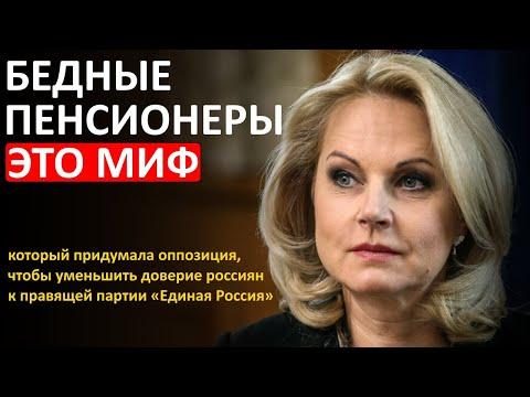 Голикова высказалась о социальном положении пенсионеров!