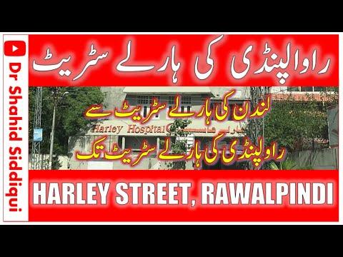 Harley Street, Rawalpindi I راولپنڈی کی ہارلے سٹریٹ