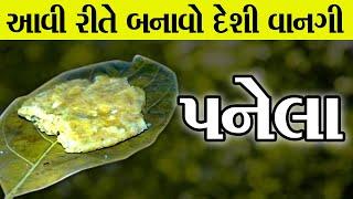 Panela RECIPE Autentico gujarati Food પનલ દશ વનગ કમલશ મદ recipe of gujarat kamlesh modi