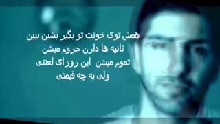 Xaniar  - Zendegie hame hamine (lyrics farsi)