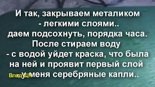 Покраска с эффектом под капли ртути - Painting with the effect under the drops of mercury