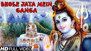 Bhole Jata Mein Ganga || भोले जटा में गंगा || Rajasthani Bhole Baba Bhajan |