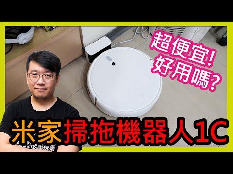 米家掃拖機器人1C開箱!超高CP值、能吸又能拖!有那些優缺點?