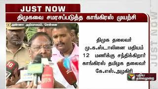 மு.க.ஸ்டாலினை சமரசப்படுத்தும் முயற்சியில் காங். தலைவர்கள்? | MK Stalin | DMK | Congress