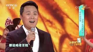 [梨园闯关我挂帅]歌曲《咱老百姓》 演唱:刘大成| CCTV戏曲
