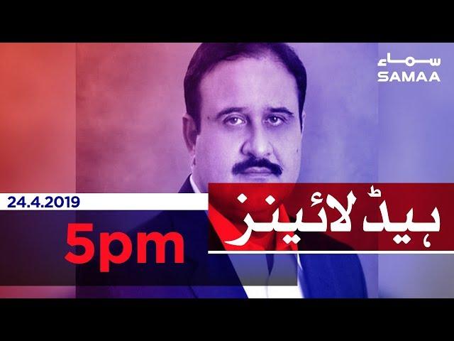 Samaa Headlines - 5PM - 24 April 2019
