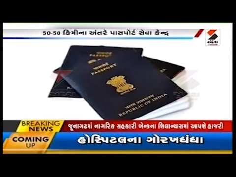 Govt Announces 149 New Post Office Passport Kendras, Aims A Centre Every 50 Km