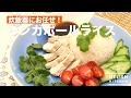 炊飯器にお任せ!シンガポールライスの作り方 | How To Make Steamed Chicken Rice