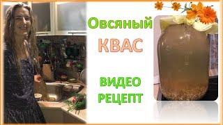 Елена Абрамова с простейшим рецептом полезного и вкусного кваса