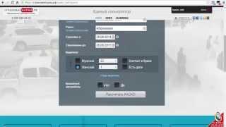 видео Каско онлайн калькулятор