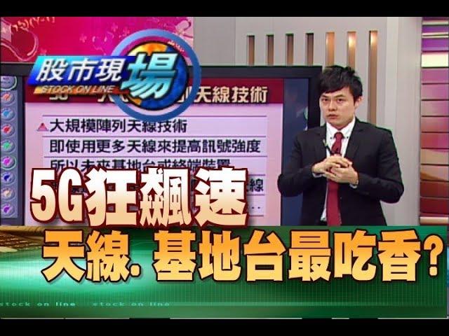 股市現場*鄭明娟20180607-7【小型基地台 天線技術 (中磊.譁裕)】(胡毓棠)