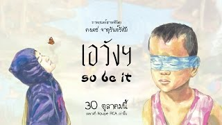 เอวัง : So Be It [OFFICIAL TRAILER]