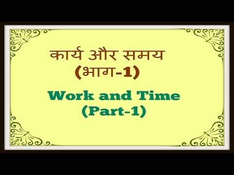 Work and time part 1-Basic Understanding about chapter in hindi.