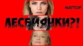 5 Известных Актрис Лесбиянок