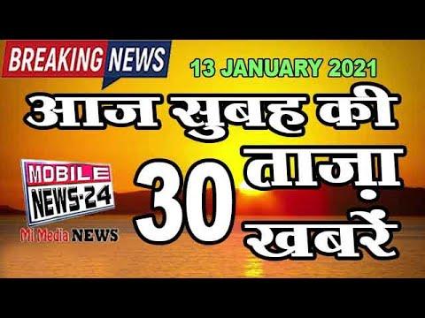 आज सुबह की सभी ताजा खबरें | mukhya samachar | 12 Jan 21 | Breaking News | ajka nuj | Mobile News 24