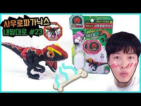 사우로파가낙스 공룡 장난감 만들기. 내맘대로 공룡메카드 시즌2 23화 놀이에요. how to make Saurophaganax dinosaur toy.