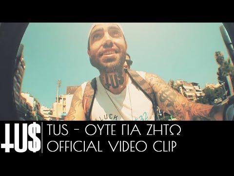 Tus - Ούτε Για Ζήτω | Oute Gia Zito - Official Video Clip