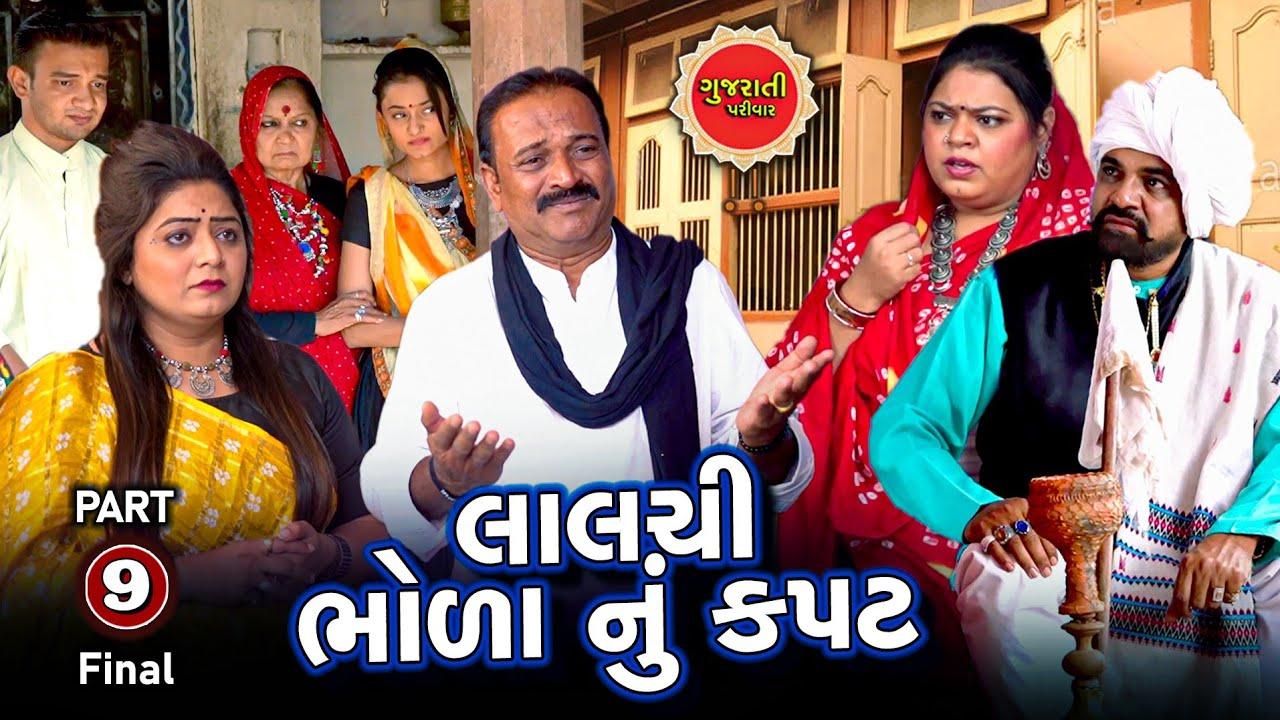 Download લાલચી ભોળા નું કપટ - ભાગ ૯ | Lalchi bhoda nu kapat -9 | Gujarati short film