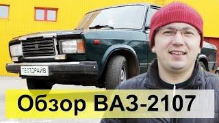 видео Отзыв ВАЗ 21074 2008 г.